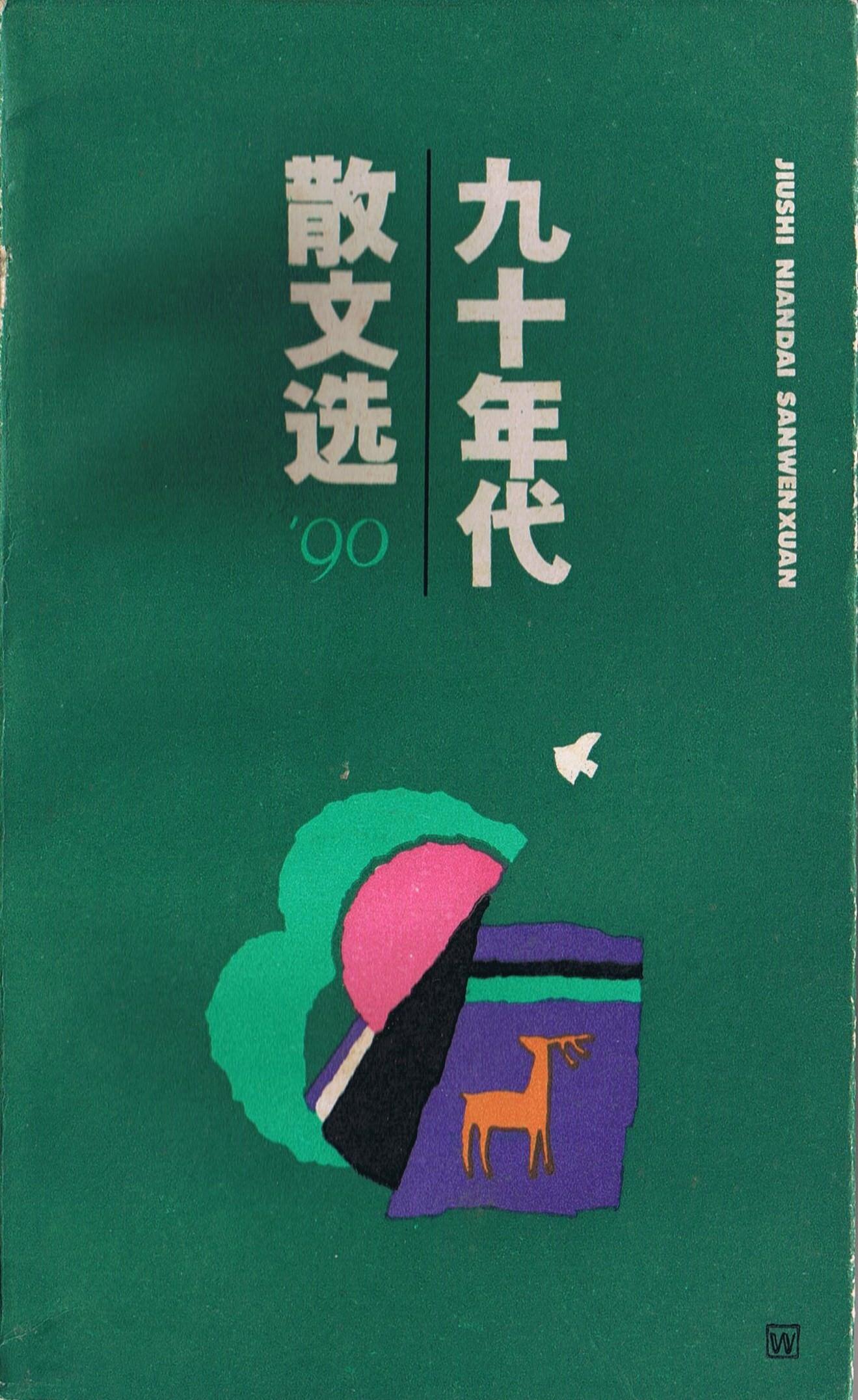 九十年代散文選 1990