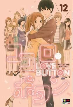 Love Button vol. 12