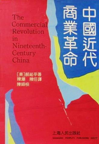 中国近代商业革命