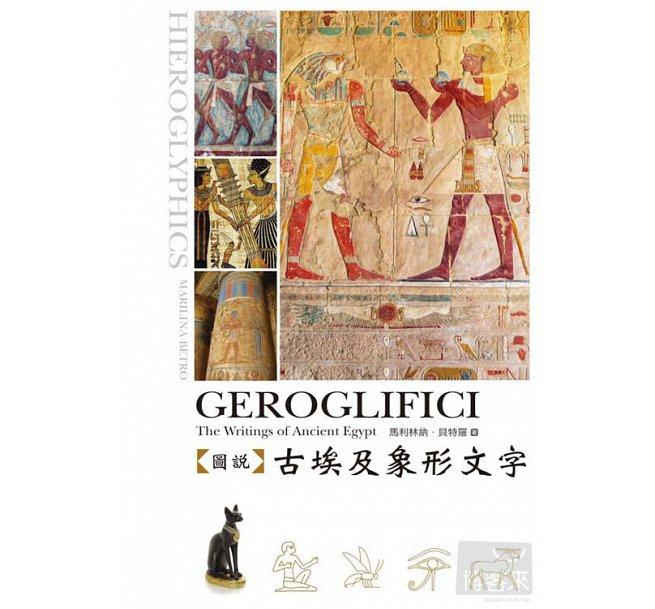 圖說古埃及象形文字