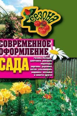 Modern Garden Design. Lawns, Pergolas, Flower Beds, Rockeries, Waterfalls, Pergolas, Paths