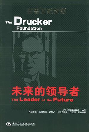 未来的领导者