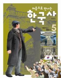 처음으로 만나는 한국사 5