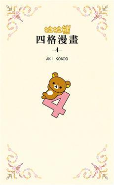 拉拉熊四格漫畫 4