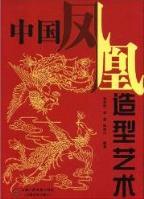 中国凤凰造型艺术