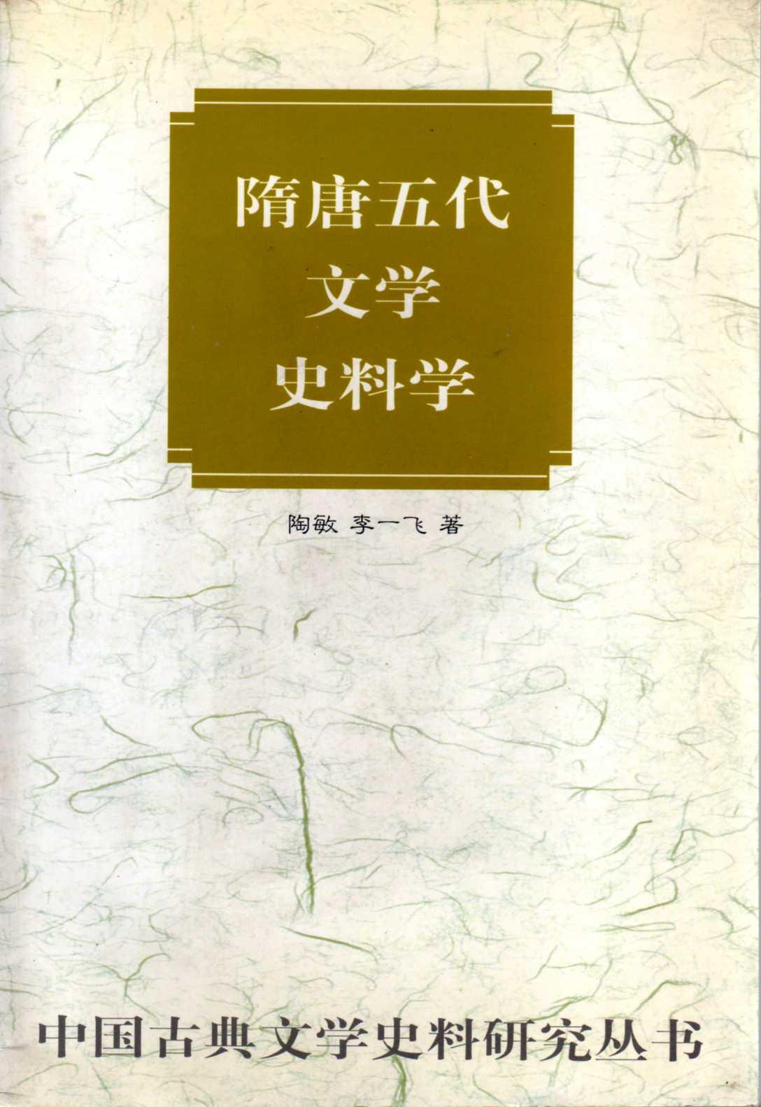 隋唐五代文学史料学