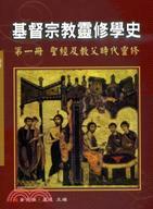 基督宗教靈修學史