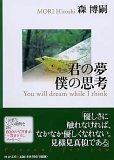 君の夢 僕の思考―You will dream while I think