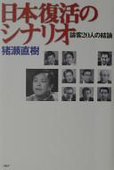 日本復活のシナリオ