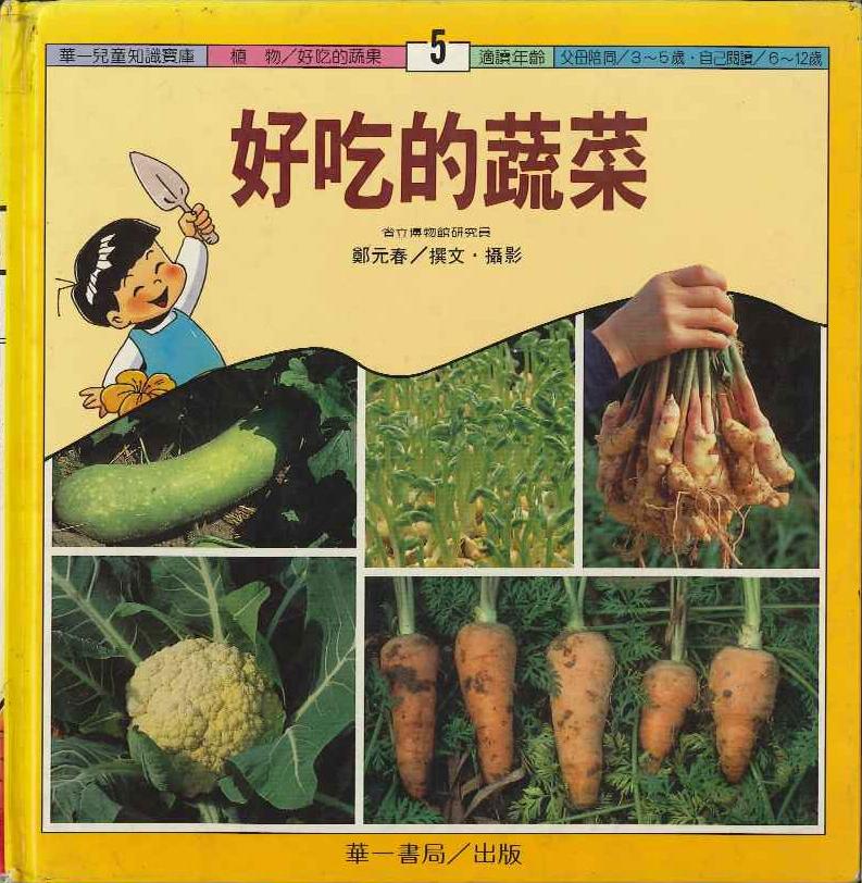 好吃的蔬菜