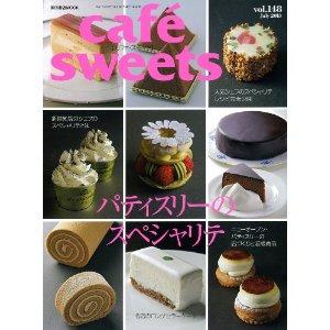 cafe-sweets (カフェ-スイーツ) vol.148