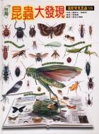 台灣昆蟲大發現