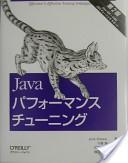 Javaパフォーマンスチューニング第2版