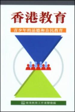 Xianggang jiao yu
