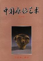 中国原始艺术