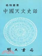 中國天文史話