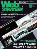 Web strategy―高い成果を生み出すWEBサイトのあり方