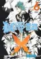 D.Gray-man 驅魔少年 6