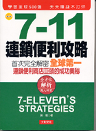 7-11連鎖便利攻略