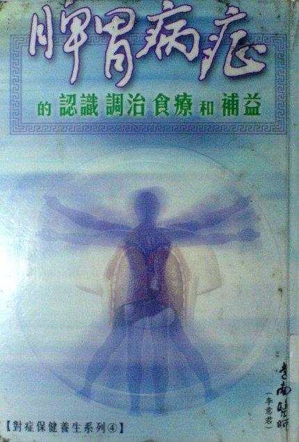 脾胃病症的認識、調治、食療和補益