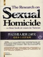 性侵害殺人犯罪之研究