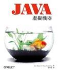 Java 虛擬機器