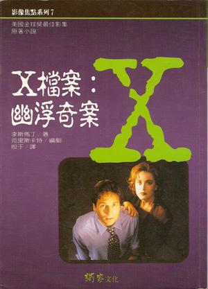 X檔案:幽浮奇案