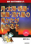 月・太陽・惑星・彗星・流れ星の見かたがわかる本