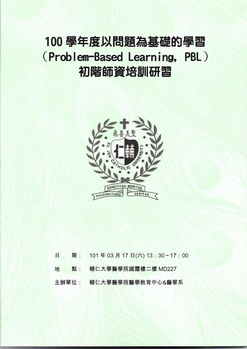 100學年度以問題為基礎的學習(Problem-Based Learning, PBL)初階師資培訓研習