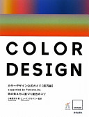 カラーデザイン公式ガイド技巧編