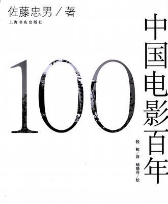 中国电影百年