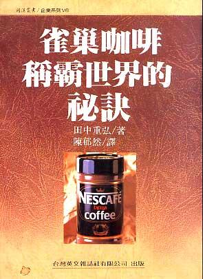 雀巢咖啡稱霸世界的祕訣