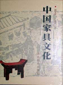 中国家具文化
