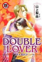 DOUBLE LOVER 戀人的名字(全一冊)