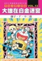 哆啦A夢大長篇 VOL.13大雄在白金迷宮