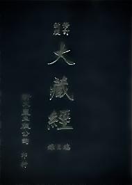 大正新修大藏經總目錄