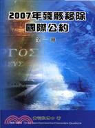 2007年殘骸移除國際公約(全一冊)
