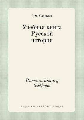 Russian History Textbook
