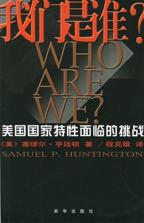 我们是谁?