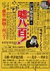 嘘八百―広告ノ神髄トハ何ゾヤ?