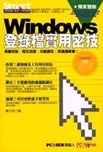 Windows 登錄檔實用密技