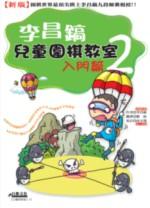 新版「李昌鎬」兒童圍棋教室
