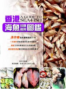 香港海魚採購食用圖鑑