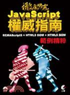 JavaScript權威指南:ECMAScript5   HTML5 DOM   HTML5 BOM 範例精粹