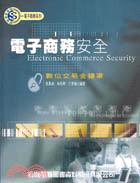 電子商務安全