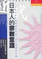 近代日本人的宗教意識