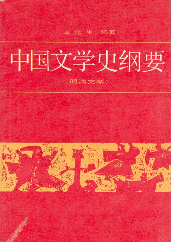 中国文学史纲要・四