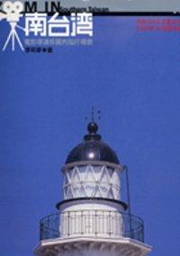 ZOOM IN 南台灣