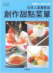 日本人氣餐飲店