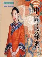 中國的絲綢